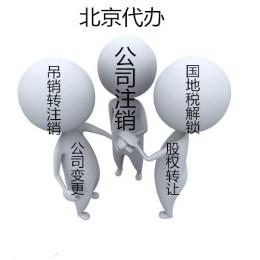 北京朝阳区公司不经营了怎么注销被吊销了还