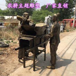 佛山農耕主題文化種莊稼收割人物雕塑報價