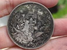 大清银币长须龙的收购交易价格