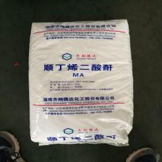 順丁烯二酸酐山東廠家代理價格