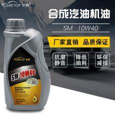 车泰合成汽油机油10W-40 SN级 1L汽油机油