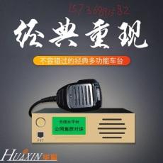 华芯出租车车载台T9的技术标准