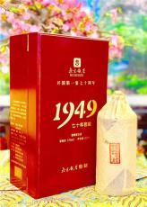 北京飯店1949七十年窖藏53度醬香型白酒