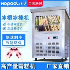 漢中冰棍機廠家