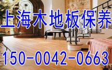 木地板保養 打磨實木地板專業維修地板