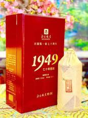 1949七十周年窖藏北京饭店百年珍藏酒价格