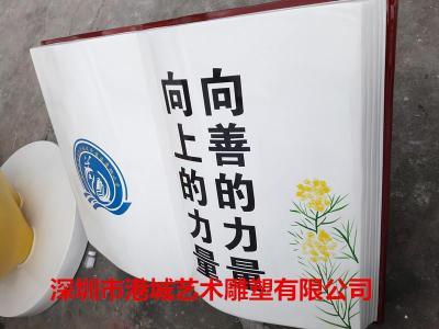 东莞学院教育主题玻璃钢学校书本雕塑报价