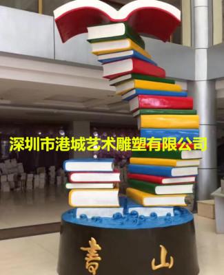 广州学校图书馆玻璃钢书籍书本雕塑摆设