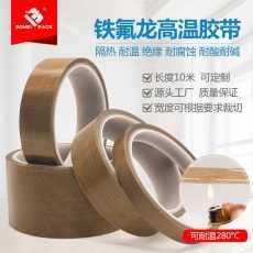 铁氟龙胶带厂家批发黑白咖啡色耐高温胶带