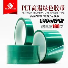 PET耐高温绿色胶带PCB线路板电器喷涂耐酸碱