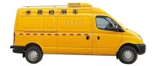 长轴版大通水质检测车