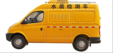 短轴版大通水质检测车
