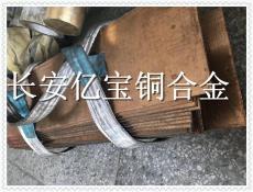 HAl67-2.5鋁黃銅 HAl67-2.5板材