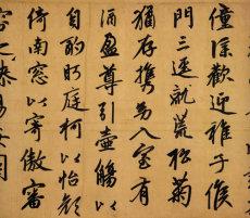 趙孟頫書法近期拍賣成交記錄