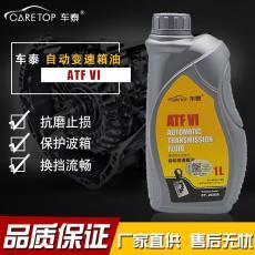车泰自动波箱油DVI合成自动传动液
