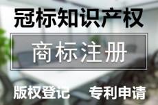 洛陽商標設計注冊申請