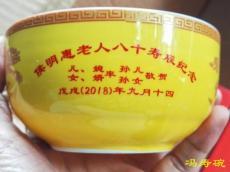 成都烧寿碗厂寿碗订做厂家