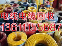 電力工程電纜回收 通信電纜回收 收廢銅電纜