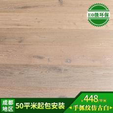 四川實木地板復合實木地板款式眾多成都廠家