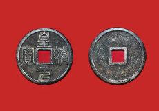 皇统元宝鉴定去哪里皇统元宝市场价格多少钱