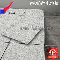 PVC永久防靜電地板全鋼電信電子防靜電地板