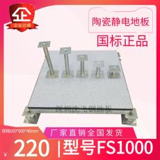 沈飞硫酸钙防静电地板核电站操控室静电地板