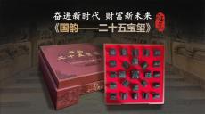 國韻二十五寶璽4公斤和田玉打造