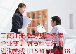 注册西安融资租赁公司价格大全