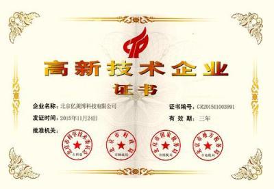办理北京高新技术企业认证需要哪些条件