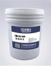 X601有機硅灌封膠