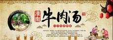淮南牛肉汤新店开业要做哪些营销活动