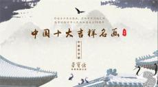 荣宝斋精心打造中国十大吉祥名画