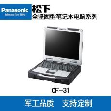 松下CF-31全堅固型三防工業筆記本電腦加固