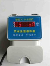 刷卡淋浴控水器淋浴计时水控机刷卡计量水控