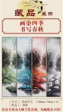 鹤寿四季春夏秋冬书画八珍
