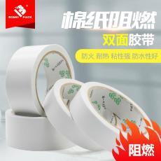 凯迪阻燃双面胶厂家批发强力高粘棉纸胶带