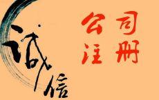 提供北京无资金无地址注册公司