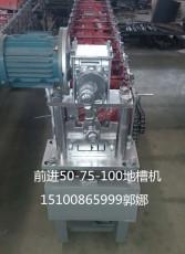 全自動50-75-100地槽機