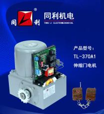 厂家直销 同利伸缩门电机 TL-370A1
