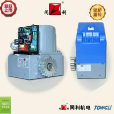 厂家直销 同利 平移门电机 TL-370B1