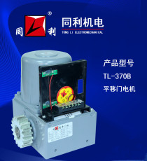 厂家直销 同利 平移门电机TL-370B