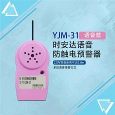 YJM-31時安達語音防觸電預警器