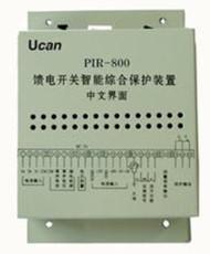 云南大理PIR-800饋電智能綜合保護裝置