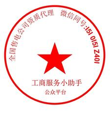 江苏售电公司注册公示备案申请多少钱