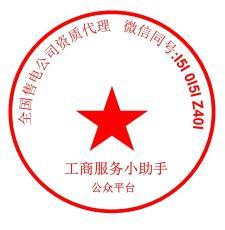 江苏售电公司注册办理备案申请多少钱