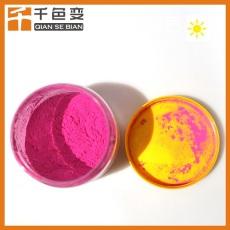 厂家直销光变粉 UV太阳光变色材料