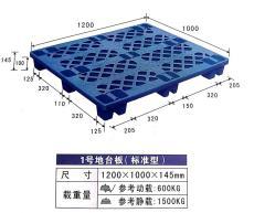 广州乔丰A1塑料托盘地台板供应/广州托盘厂