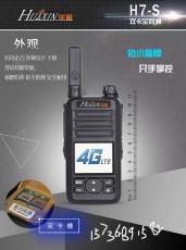 HUAXIN华芯全国对讲机H7s双卡对讲机