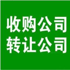 转让北京建筑工程专业设计甲级资质价格合适