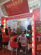 2019第七届北京国际大健康展会